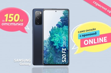 Само онлайн от Теленор тази седмица: Samsung S20 FE с до 150 лева отстъпка от цената в брой