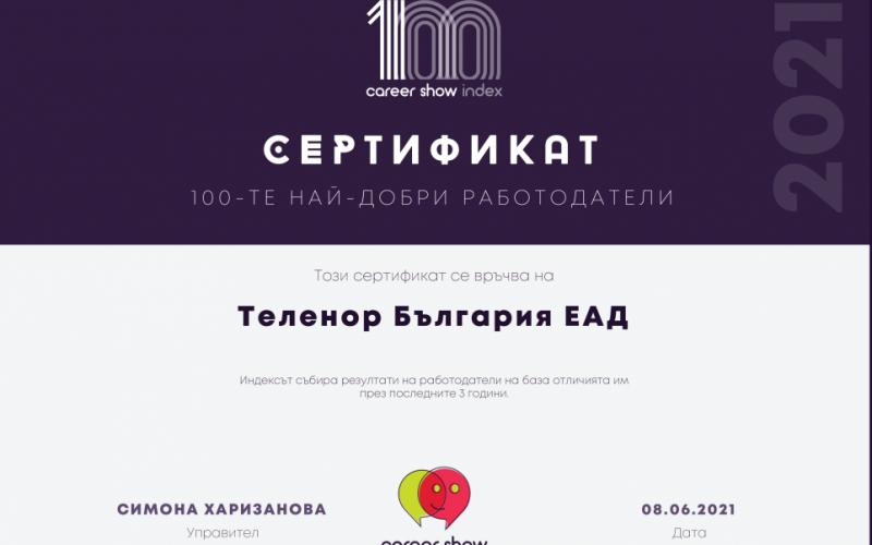 Теленор България в топ 5 на най-добри работодатели в България