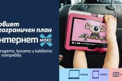 Теленор обяви нови планове за мобилен интернет за лаптопи и таблети Internet+ и Internet Max