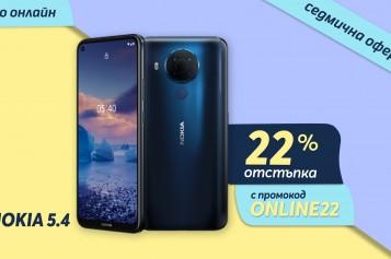 Само онлайн от Теленор тази седмица: смартфон Nokia 5.4 с 22% отстъпка от цената в брой