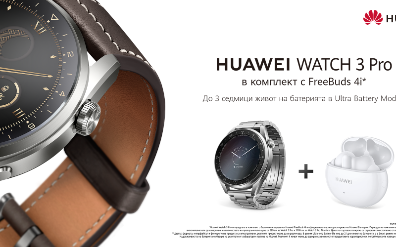 Теленор България предлага новите часовници от HUAWEI Watch 3 Series