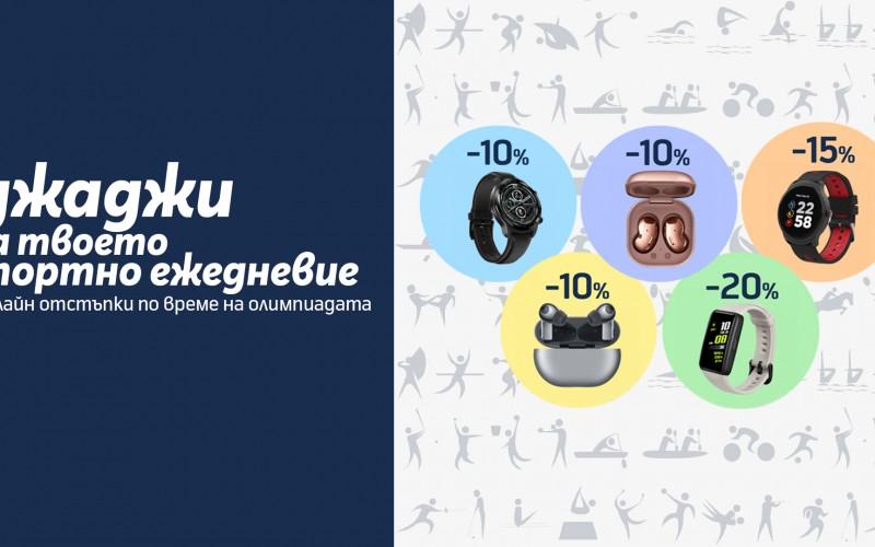 Олимпийски намаления на спортни аксесоари само онлайн от Теленор България