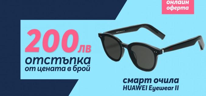 """Само онлайн от Теленор тази седмица: """"Умните"""" очила HUAWEI X Gentle Monster Eyewear II с 200 лева отстъпка от цената в брой"""