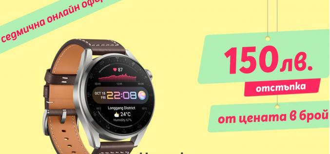 Само онлайн от Теленор тази седмица: Huawei Watch 3 Pro със 150 лева отстъпка от цената в брой