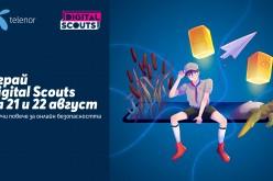 Играта Digital Scouts стартира утре с много изненади и награди за дигиталните скаути