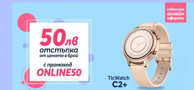 Само онлайн от Теленор тази седмица: TicWatch C2+ с 50 лева отстъпка от цената в брой