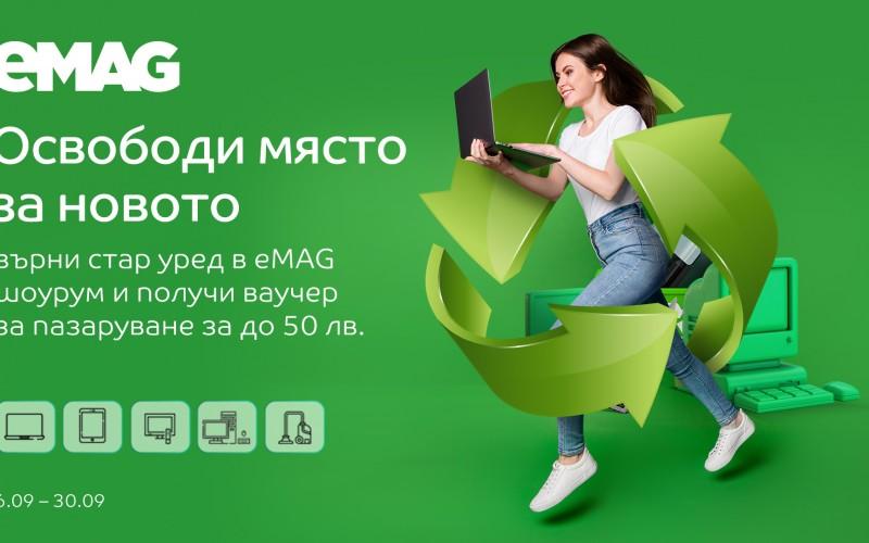 Освободи място за новото с eMAG