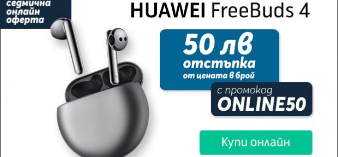 Само онлайн от Теленор тази седмица: Huawei Freebuds 4 с 50 лева отстъпка от цената в брой