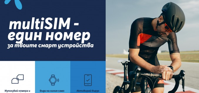Теленор стартира услугата multiSIM за всички свои клиенти на абонаментен план