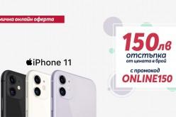 Само онлайн от Теленор до 19 септември: iPhone 11 със 150 лева отстъпка от цената в брой
