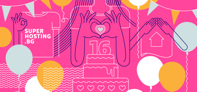 СуперХостинг.БГ празнува своя 16-ти рожден ден